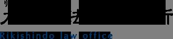 力新堂法律事務所 Rikishindo law office
